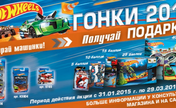 Коллекционная программа Hot Wheels «Гонки 2015»