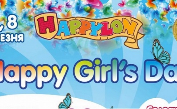 Happylon. Happy Girl's Day