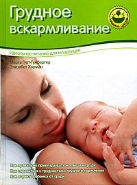 Review of books on breastfeeding - image №3