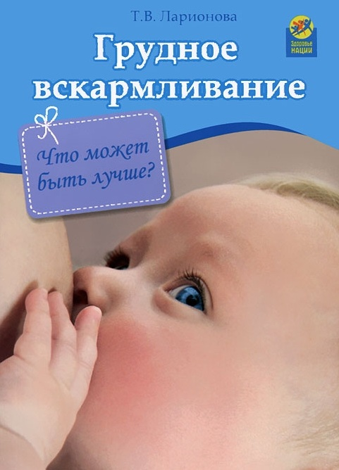 Review of books on breastfeeding - image №1