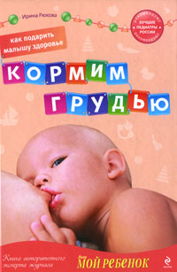 Review of books on breastfeeding - image №2