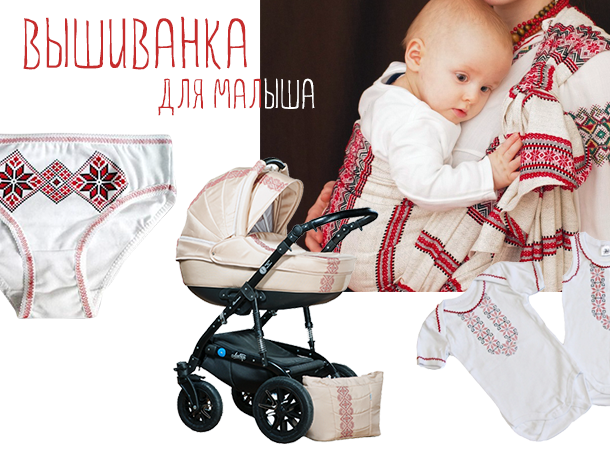 Vyshyvanka Day: Ukrainian ornament for all occasions - image №7