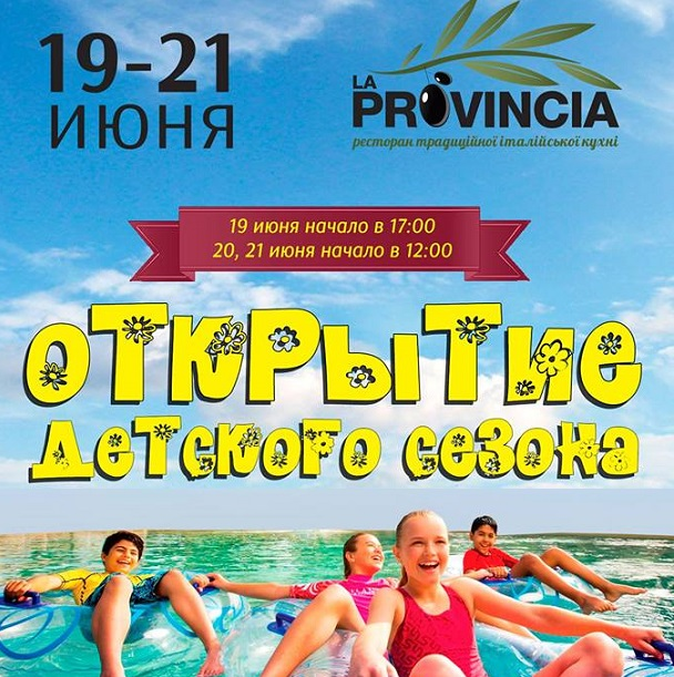 where to go with the child on the weekend of June 20-21: children's zone in LA PROVINCIA