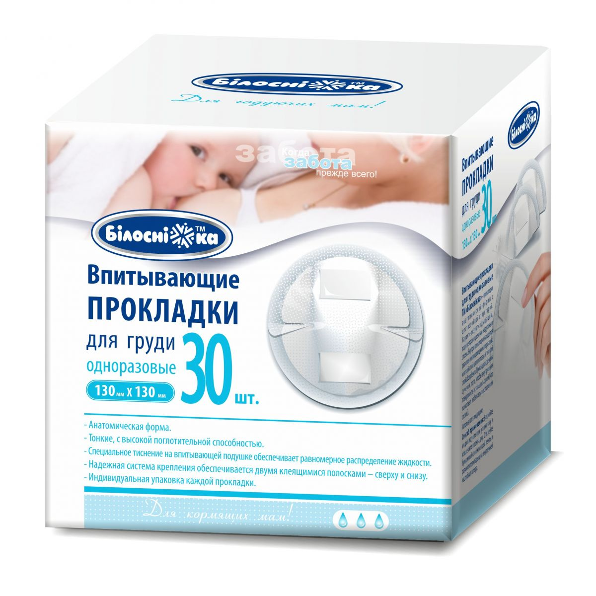 """Pads for the chest """"Bіlosnіzhka"""" - with the care of the nursing mother! - image number 1"""