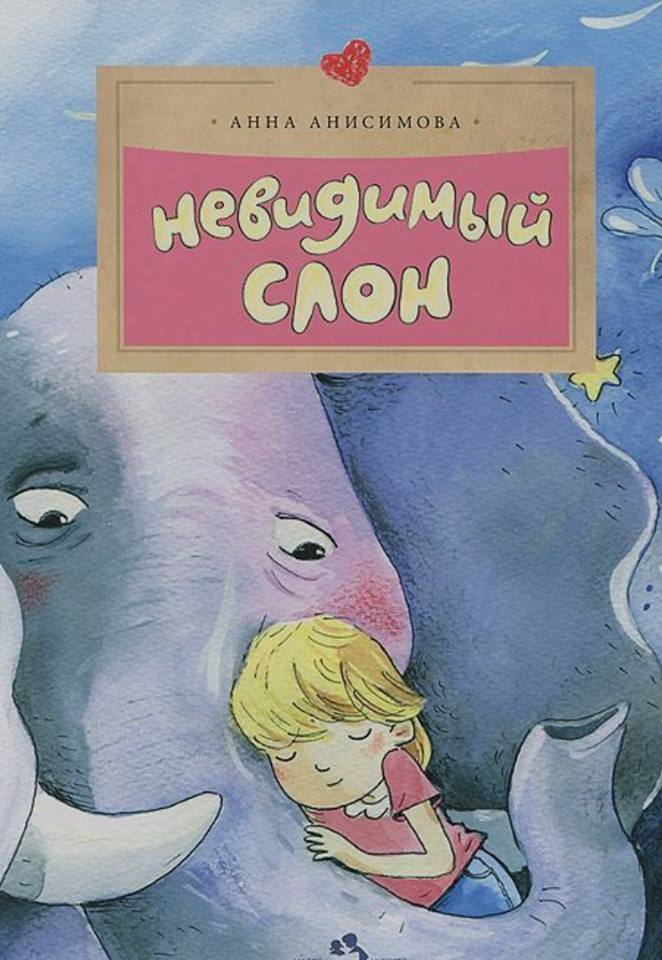28 children's books about children with disabilities and how special children are living
