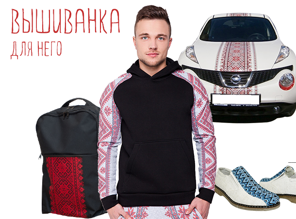 Vyshyvanka Day: Ukrainian ornament for all occasions - image №4