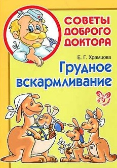 Review of books on breastfeeding - image №4