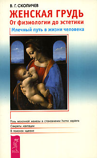 Review of books on breastfeeding - image №6