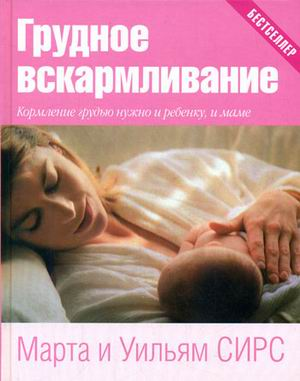 Review of books on breastfeeding - image number 5