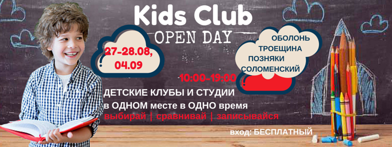 Kids Club Open Day