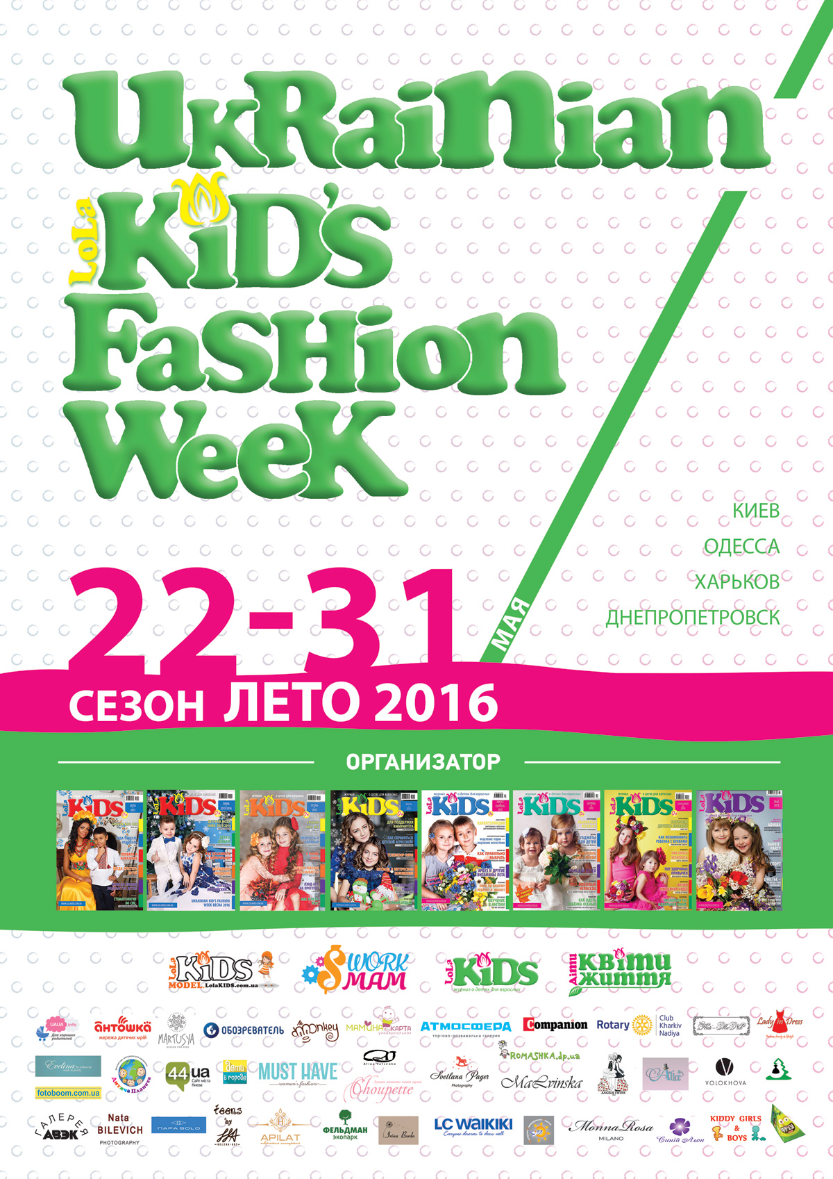 Ukrainian Kid's Fashion Week сезон лето