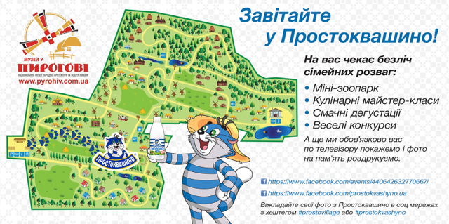 where to go with the child on the weekend of June 20-21: Prostokvashino