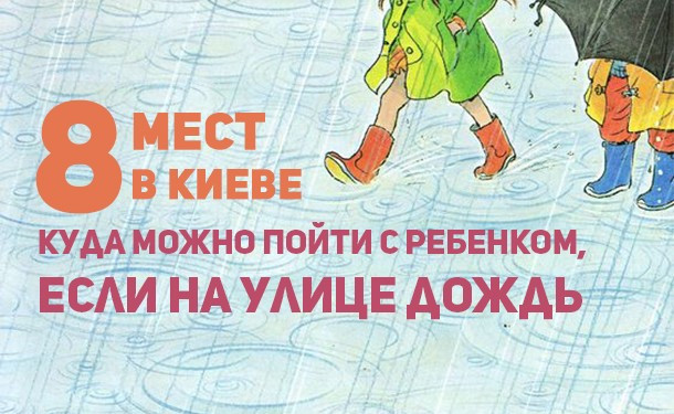 Where to go with a child in Kiev to walk in bad weather: kids-friends museums of Kiev and grounds for cognitive children's rest