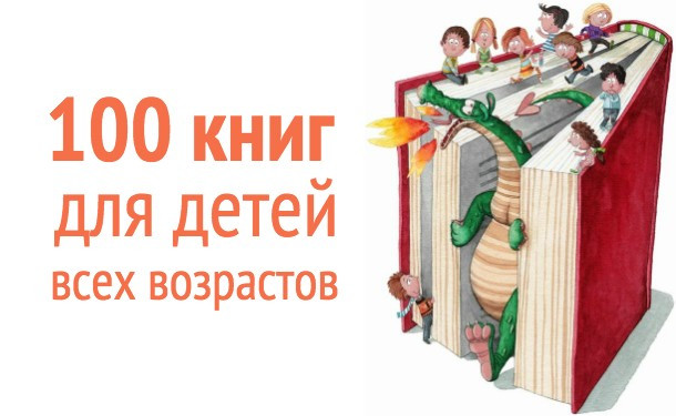 Books for children: a list of Galina Yuzefovich